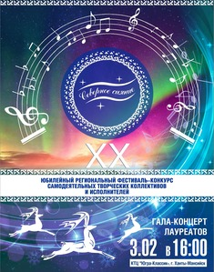 ООО Газпром трансгаз Югорск  Самодеятельные артисты ООО Газпром трансгаз Югорск представят свое творчество на главной сцене Югры