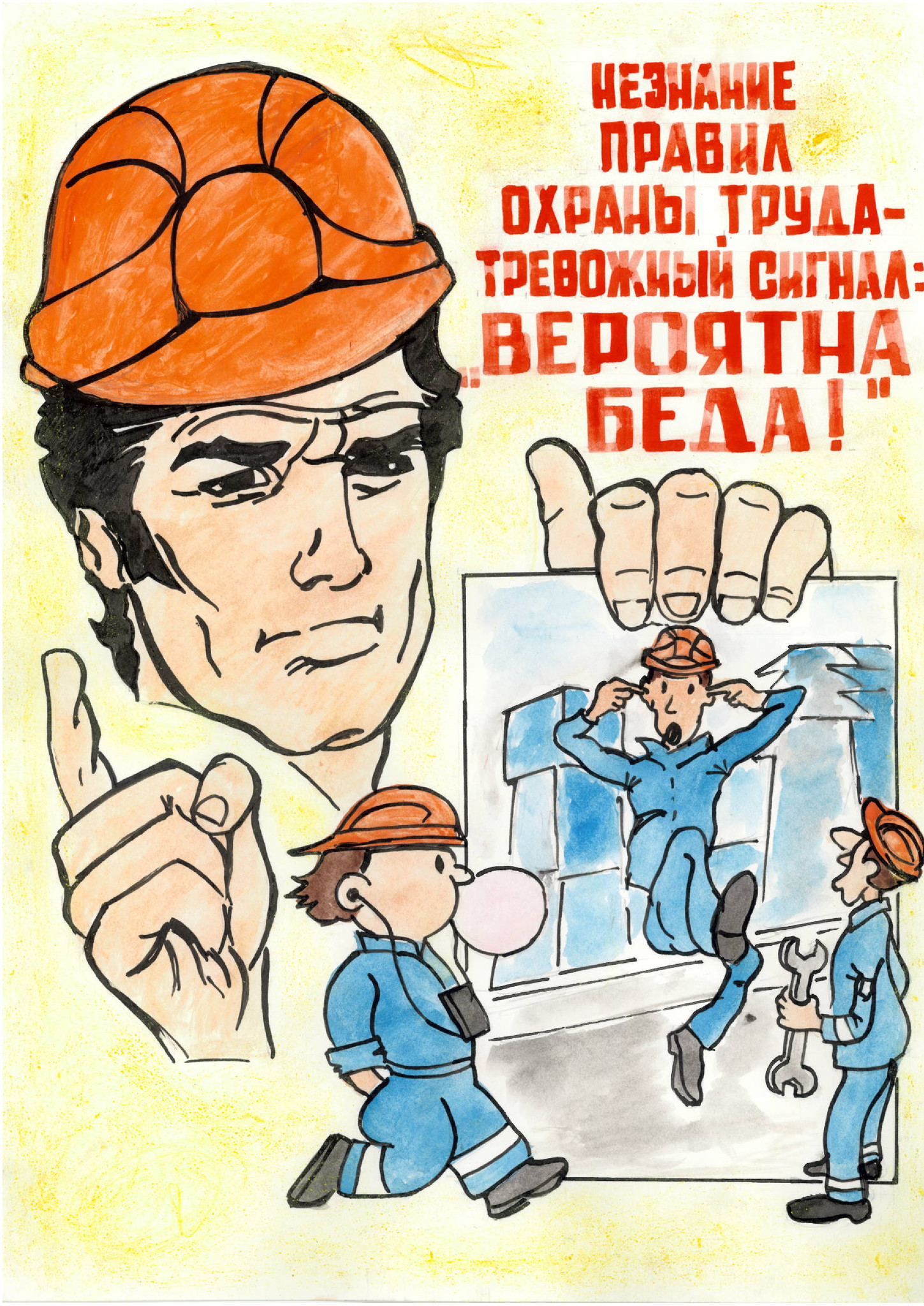 Шаблоны картинок по охране труда
