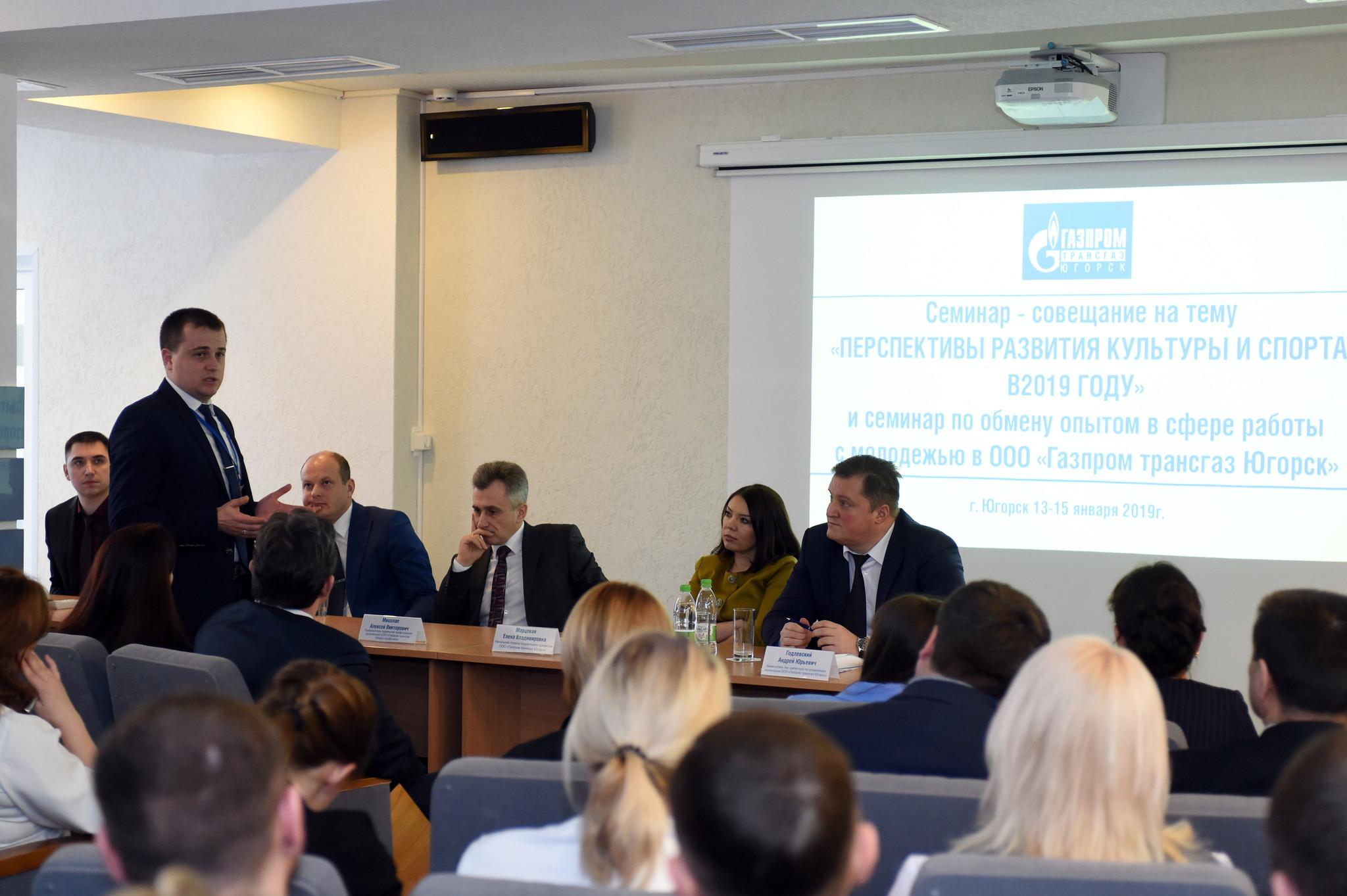 В семинаре приняло участие более сотни сотрудников ООО «Газпром трансгаз Югорск» — начальники культурно-спортивных комплексов, работники сферы культуры и спорта, представители молодежных комитетов
