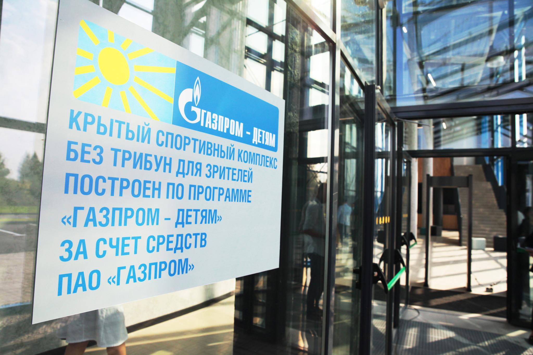 В Санкт-Петербурге открылся новый спортивный комплекс, построенный по программе «Газпром — детям»